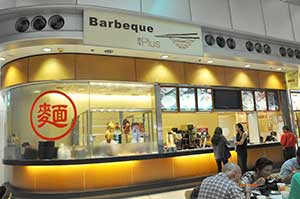 Barbecue Plus - 香港国際空港T2 6Fフロア