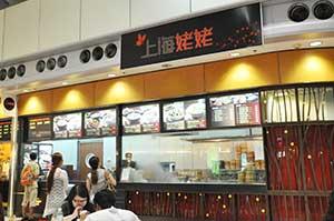 上海姥姥 - 香港国際空港T2 6Fフロア