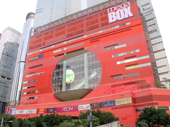 九龍湾 メガ・ボックス MegaBox