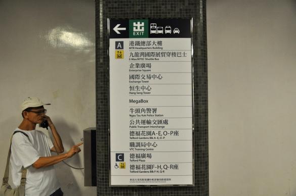MTR九龍湾駅 - 九龍湾 メガ・ボックス MegaBox