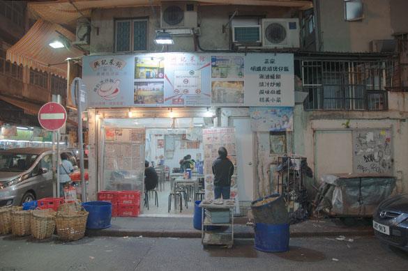 興記菜館 - 四季煲仔飯