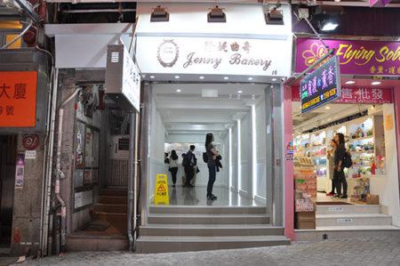 ジェニーベーカリー上環店 ションワン