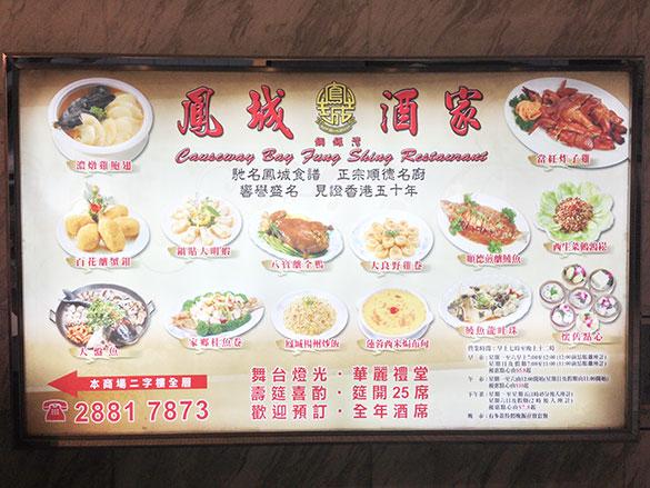 鳳城レストラン