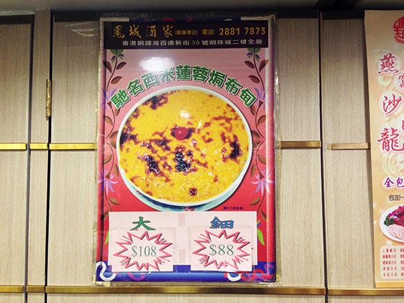 蓮茸焗布甸 ハス餡とタピオカの焼きプリン(鳳城レストラン)