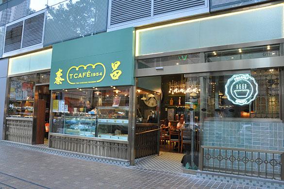 泰昌餅家が手がけるカフェ T CAFÉ 1954