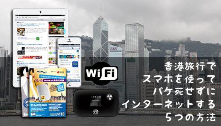 香港旅行でスマホを使ってパケ死せずにインターネットする5つの方法