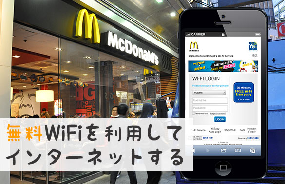 無料Wifiサービス - 香港旅行でスマホを使ってパケ死せずにインターネットする5つの方法