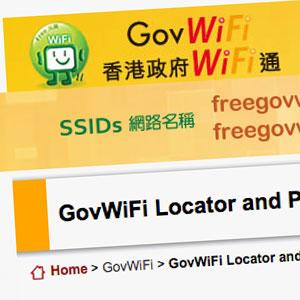 GovWiFi - 香港旅行でスマホを使ってパケ死せずにインターネットする5つの方法