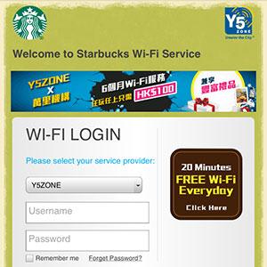 スターバックス - 香港旅行でスマホを使ってパケ死せずにインターネットする5つの方法
