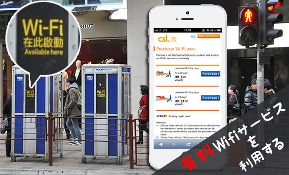 有料Wifiサービス - 香港旅行でスマホを使ってパケ死せずにインターネットする5つの方法
