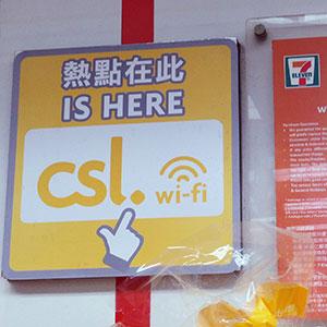 「CSL」の有料プラン - 香港旅行でスマホを使ってパケ死せずにインターネットする5つの方法