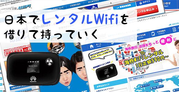 日本でレンタル海外モバイルWi-Fiルーターを借りて持っていく - 香港旅行でスマホを使ってパケ死せずにインターネットする5つの方法