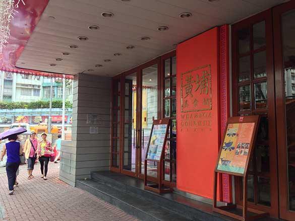 黃埔商場 - 詠藜園 ウィンライユン