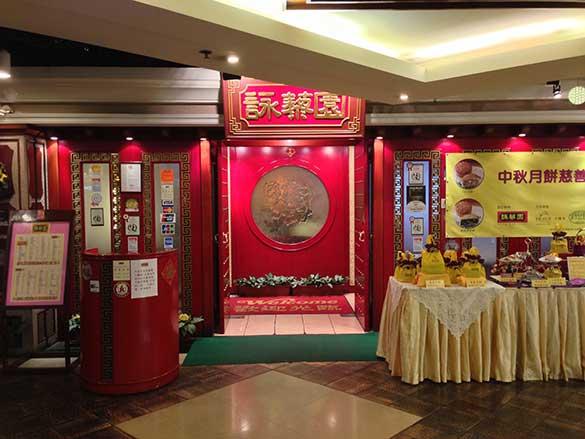 60年を超える老舗レストラン 詠藜園 - 詠藜園 ウィンライユン