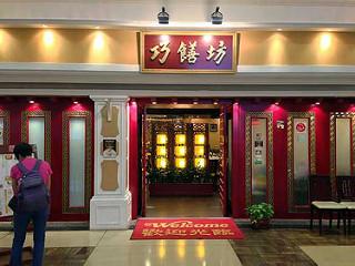 巧膳坊 - 詠藜園 ウィンライユン