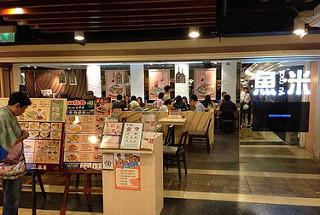 魚米 - 詠藜園 ウィンライユン