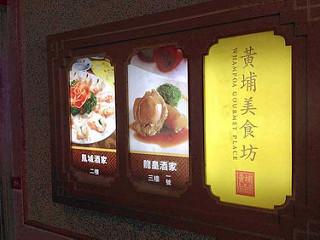 黃埔美食坊 - 詠藜園 ウィンライユン