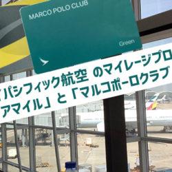 キャセイパシフィック航空 のマイレージプログラム「アジアマイル」と「マルコポーロクラブ」