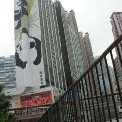 パンダホテル 悦来酒店 - 荃湾 ツェンワン エリアみどころスポットまとめ