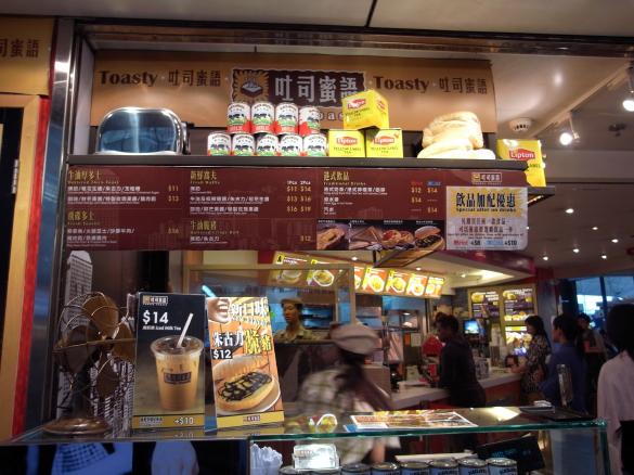 吐司蜜語 Toasty Toasty - 香港国際空港