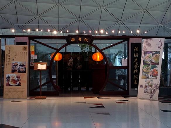 恆香棧 - 香港国際空港