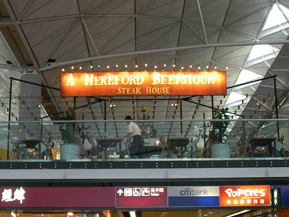 A HEREFORD BEEFSTOUW STEAK HOUSE - 香港国際空港