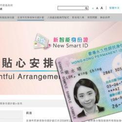 香港IDカードが新世代へ移行 新カード交換は出生年ごとに段階的受付