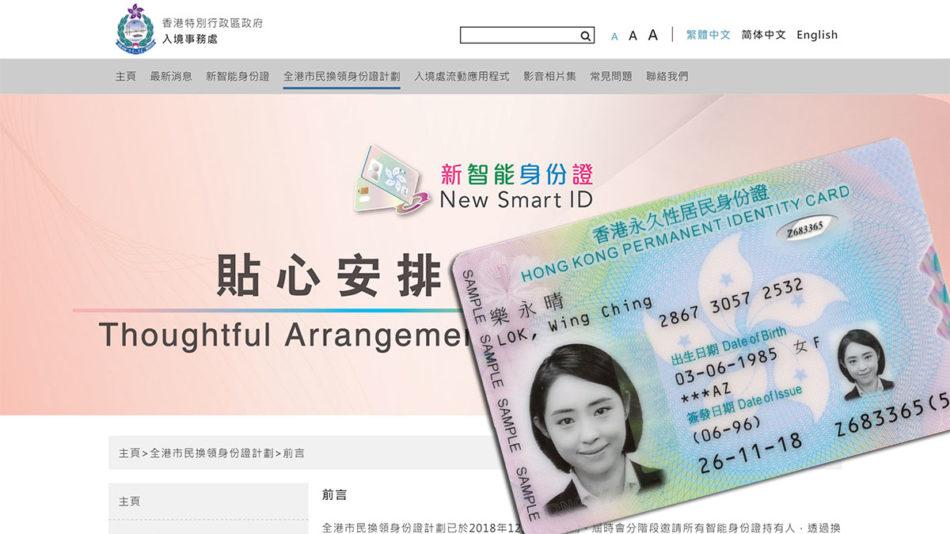 香港IDカードが新世代へ移行