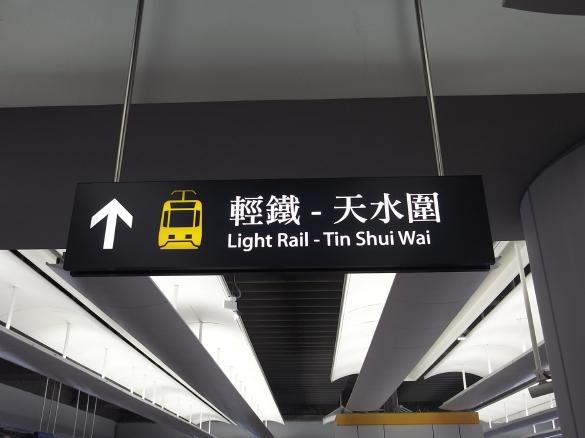 港鐵MTR 天水圍駅