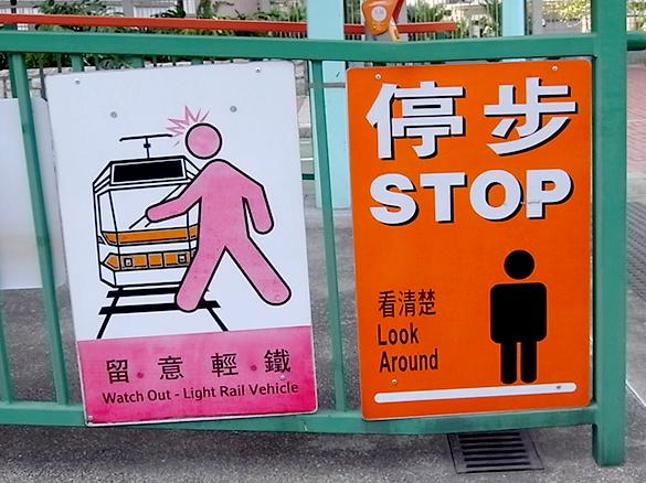 注意書き - 軽鐵 LRT
