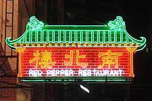 南北樓 - 世界!弾丸トラベラー香港