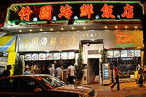 竹園海鮮飯店 - 世界!弾丸トラベラー香港