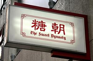 糖朝 - 世界!弾丸トラベラー香港