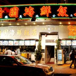 竹園海鮮飯店 ハッピーバレー(跑馬地)