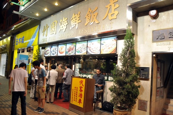 店頭 - 竹園海鮮飯店