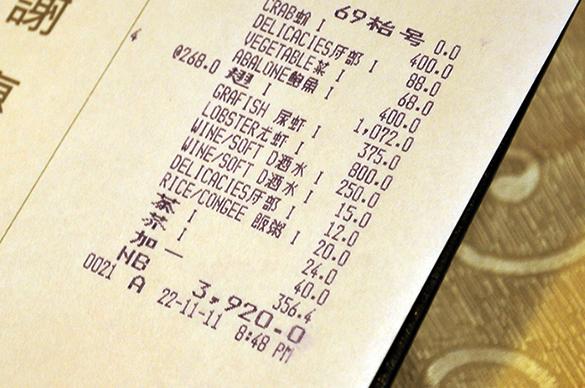 レシート - 竹園海鮮飯店