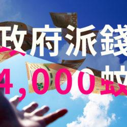 香港政府から現金4,000香港ドルをもらうのに必要な6つの条件と申請手続き