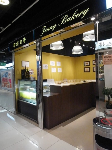 Jenny Bakery 尖沙咀店