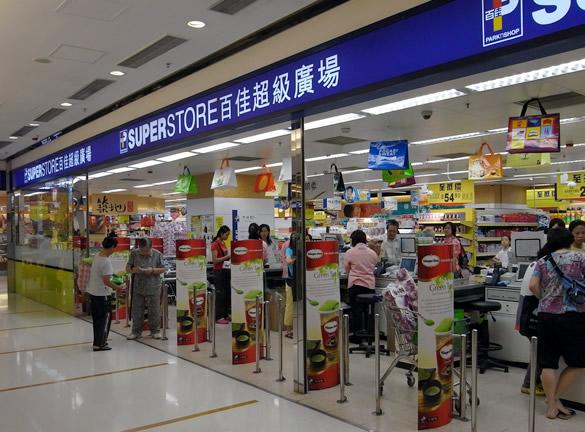 香港のスーパー、パークンショップ
