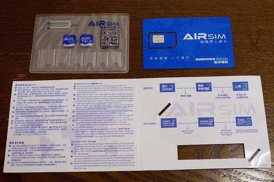 世界中で使えるシムカード「AIRSIM」