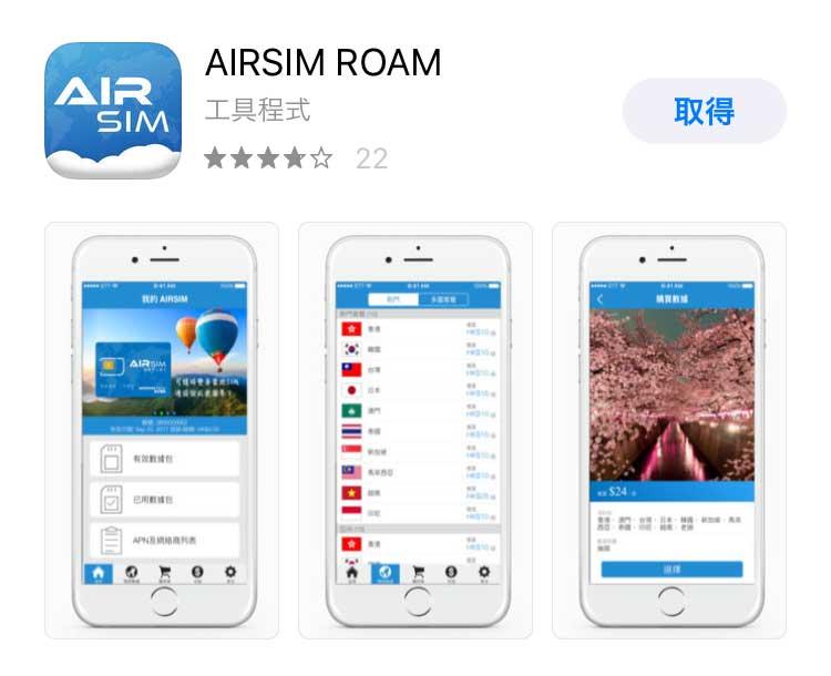 AIRSIM登録手順