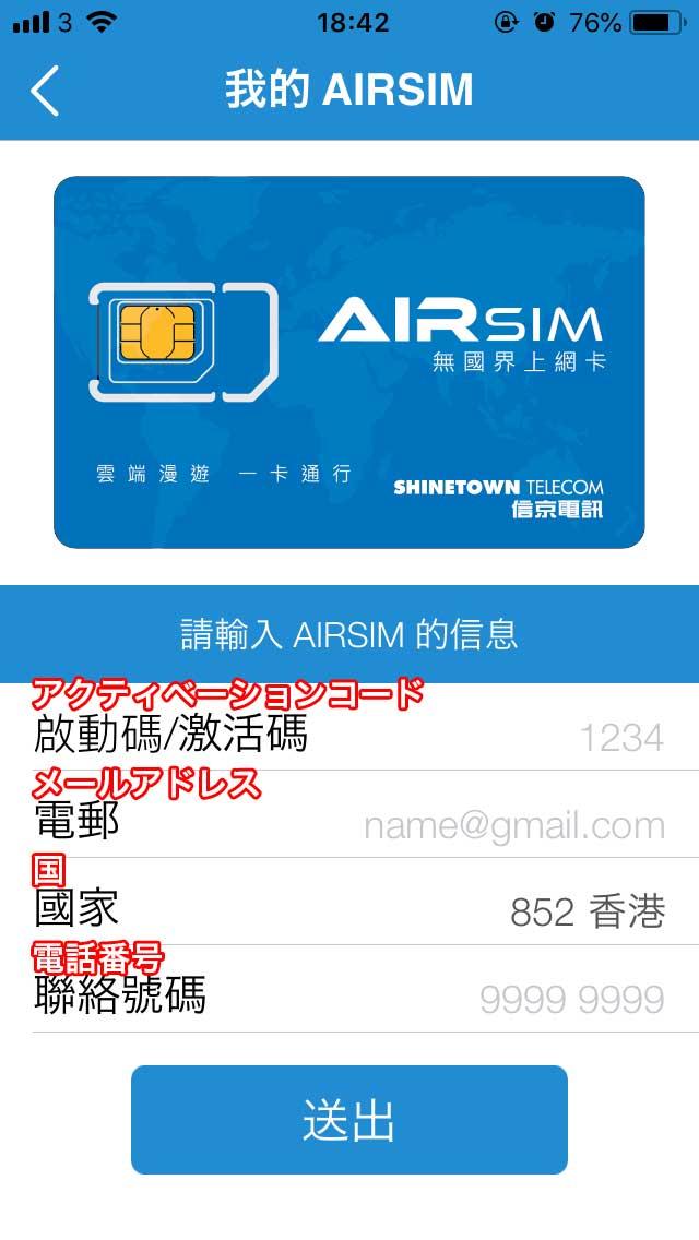 AIRSIMを登録