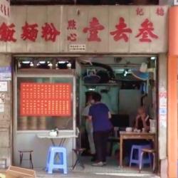 西營盤にある40年以上の歴史ある小さな飲茶のお店「叁去壹(サームホイヤッ)」