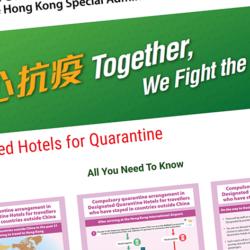 香港到着後の香港政府指定の隔離滞在ホテルリスト (2021年2月更新)