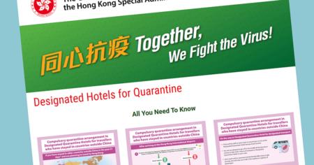 香港到着後の隔離滞在受入れホテルリスト